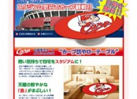 広島東洋カープ公式グッズ「カープ坊やテーブル」PRサイト制作