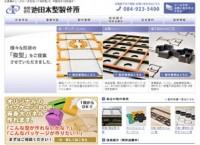 食品容器や電子機器に使う木型の製造・販売会社のサイト制作