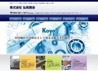 ベアリングやチェーン各種伝導機販売会社のサイト制作