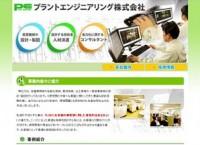 一般産業機械等の設計・製図をする会社のサイトをリニューアル