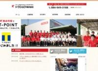 トウショク株式会社様 元気、活気のあるホームページに!