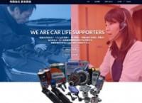 ECサイトを開設されている会社のコーポレートサイト