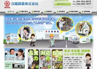 日鐵鋼業様 会社ホームページのリニューアル