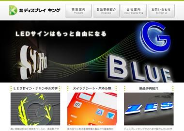 独創性豊かなLEDサインの魅力を伝えるホームページ