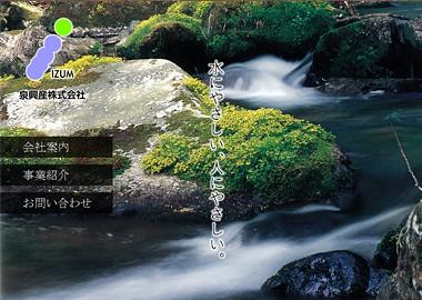 泉興産様 会社ホームページのリニューアル