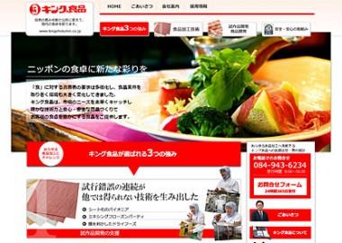 焼きかまぼこ等の食品加工会社のサイトリニューアル