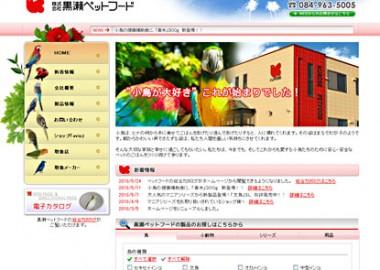 株式会社黒瀬ペットフード様 会社ホームページリニューアル