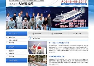 救命艇ダビット等の舶用艤装品メーカーのホームページ制作