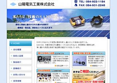 計器用変成器・小型トランス製造メーカーのホームページリニューアル