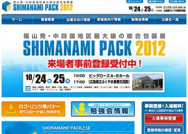 食品容器包装展「SHIMANAMI PACK 」公式サイト制作