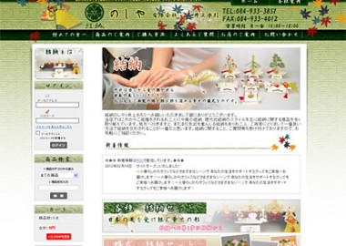 EC-CUBEを利用した結納品ショッピングサイト制作