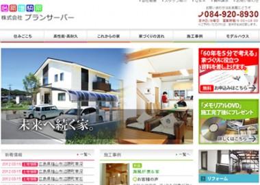 高気密・高断熱の家づくりをする会社のサイトリニューアル