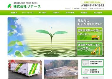 産業廃棄物の処理を行われている会社サイトをリニューアル