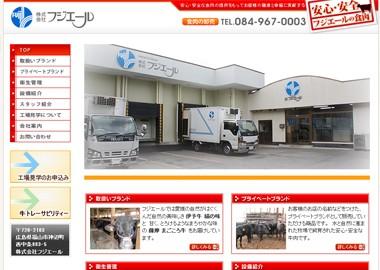 食肉加工・販売を行われている会社のホームページ制作