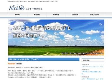 国内唯一の加工技術をもつニチドー様の会社サイト制作