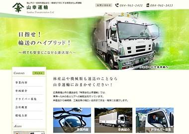 エコをイメージした爽やかなグリーンのホームページ