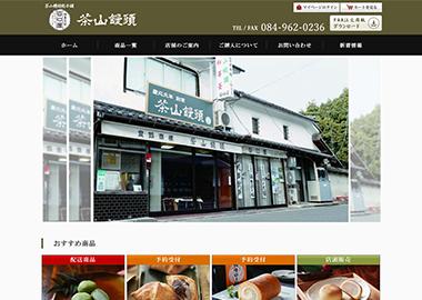 商品によって販売方法を変えた和菓子のECサイト