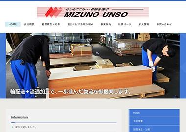 西日本を中心に運送業を展開されている会社のホームページ