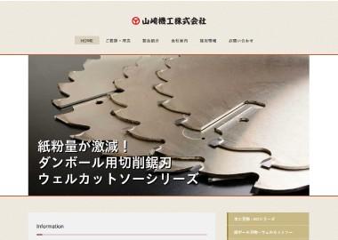 高品質かつ安価で耐久性がある刃物を開発するカッターメーカーのサイト