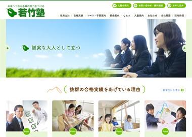 操作性にも配慮した、情報発信しやすい塾のホームページ