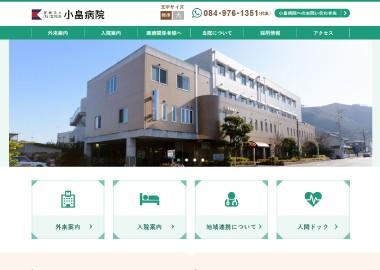 患者様とご家族や、求職者向けに情報を整理したサイト