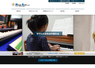 「お問い合わせにつながる」ページ構成のホームページ