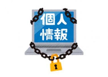 インターネットセキュリティのレベルUPを図り、個人情報対策もばっちり!!