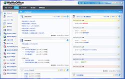 グループウェアASP/SaaS「WaWaOffice」