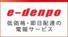 低価格・即日配達の電報サービス e-denpo
