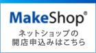 ネットショップの開店申込みはこちら MakeShop