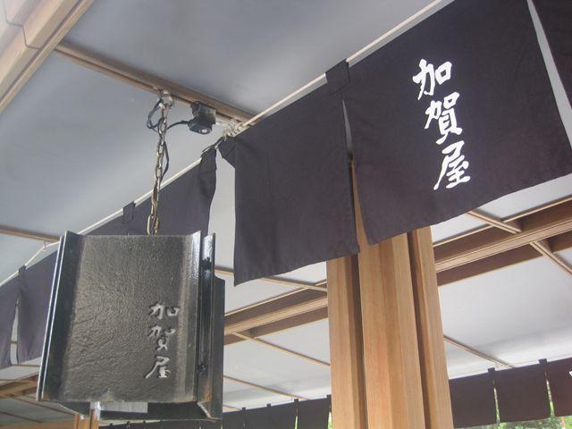 加賀屋へ宿泊(^3^)v~♪