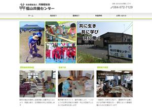 福山共働センター様ホームページ