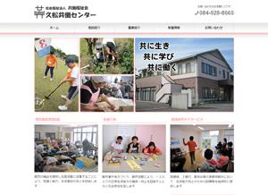 久松共働センター様ホームページ