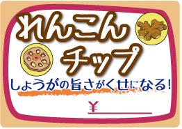 ダイコー食品POPれんこんチップ生姜味