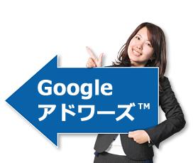 Googleアドワーズ™で「インターネット広告」始めませんか?