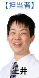 Dr.土井
