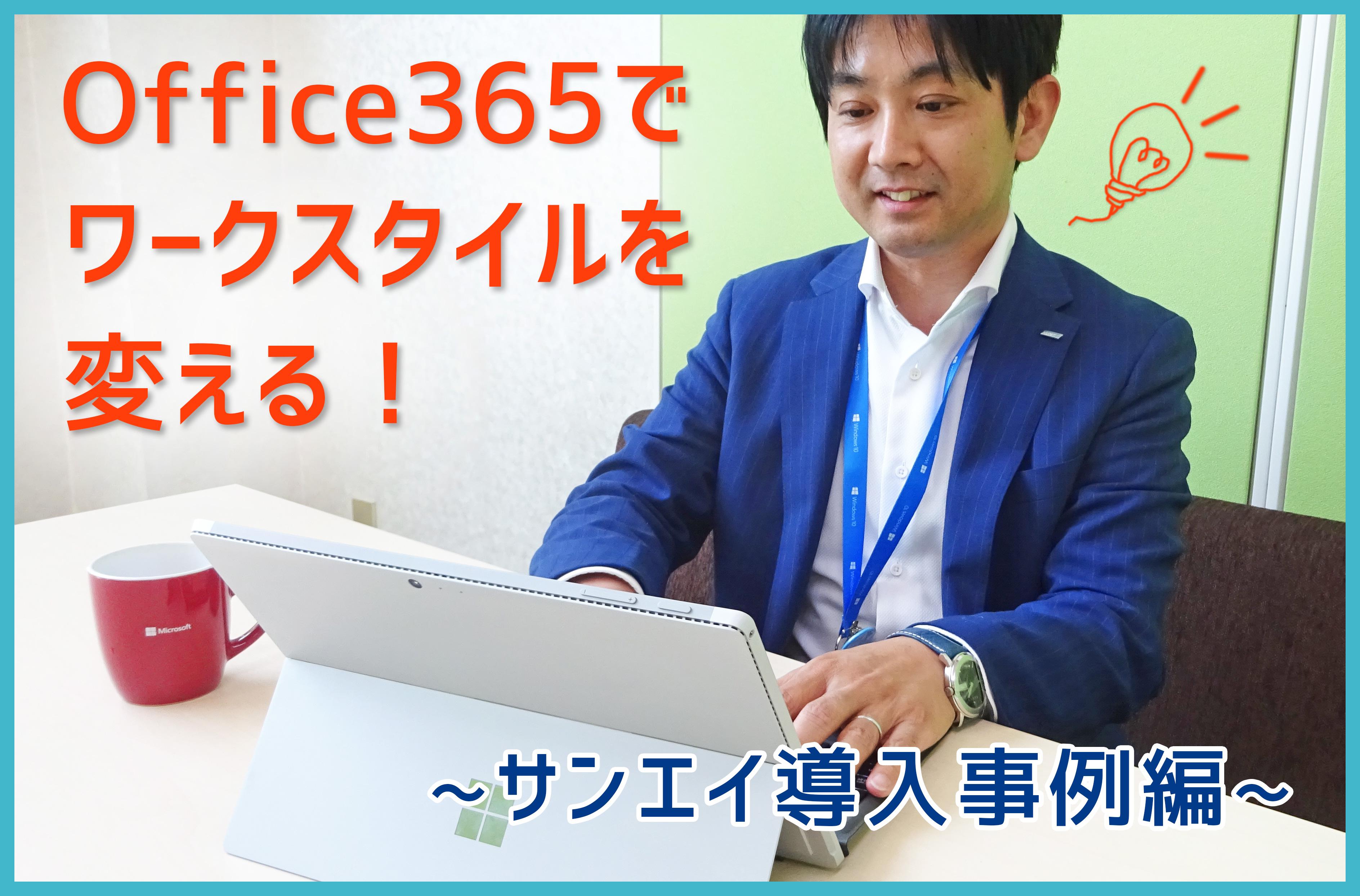 office365でワークスタイルを変える!