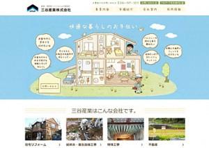 地元から親しまれる地域密着型の総合建設会社のホームページ