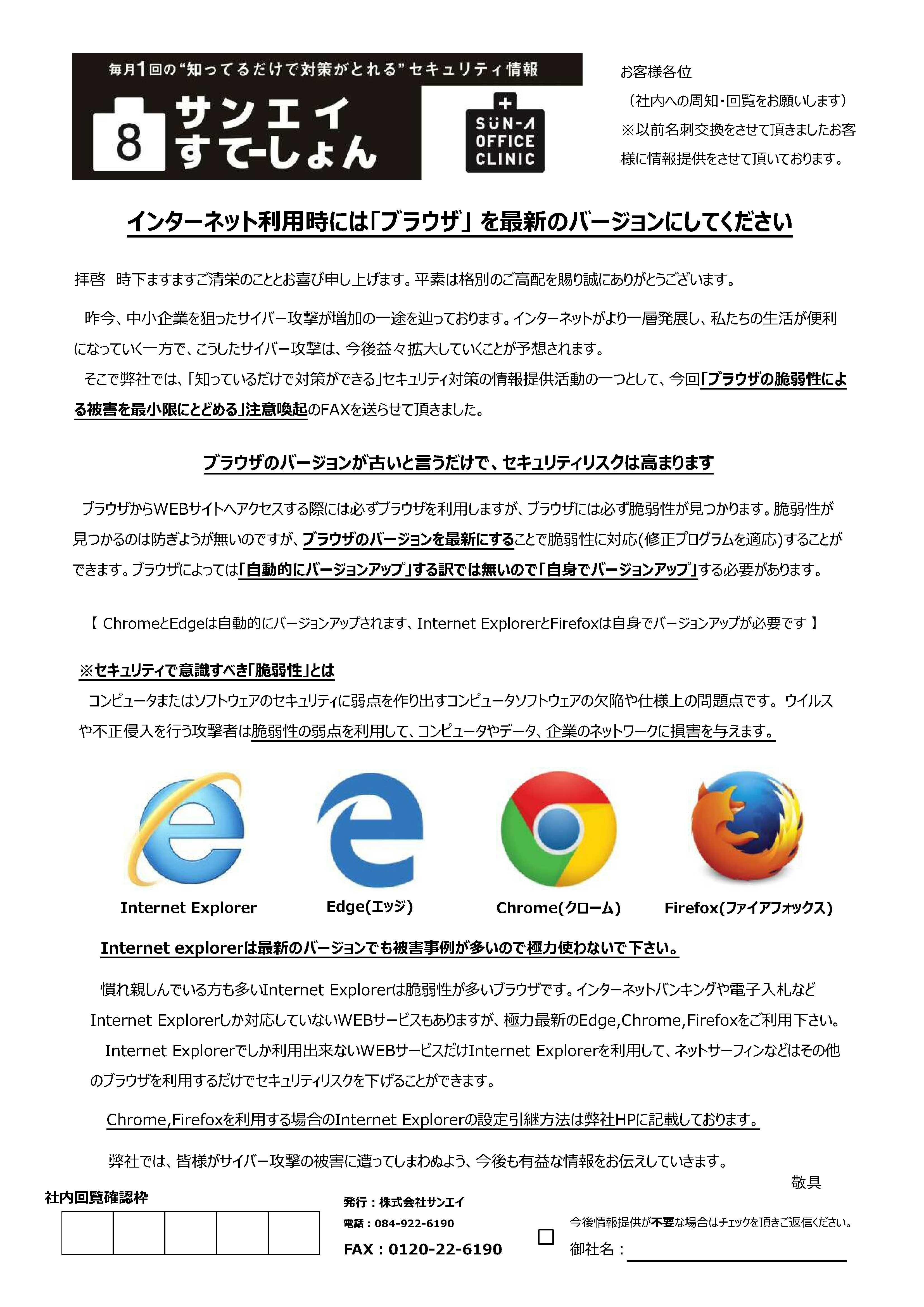 fax_170906_1