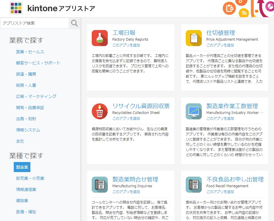 認定セールスアドバイザーが語るkintoneの魅力_アプリストア