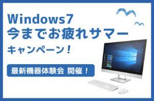 Windows7今までお疲れサマーキャンペーン!最新機器体験会開催!