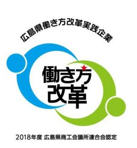 (株)サンエイが 「2018年度広島県働き方改革実践企業」に認定