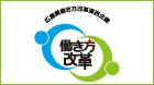 広島県働き方改革実践企業制度
