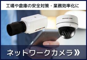 ネットワークカメラ