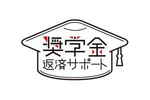 広島県奨学金返済支援制度導入企業に認定されました。
