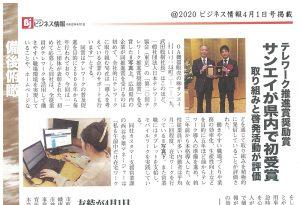 4月1日号のビジネス情報でテレワーク推進賞受賞の取材記事が掲載されました。